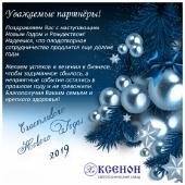 """Изменение цен на светильники собственного производства """"Ксенон""""."""